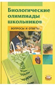 Биологические олимпиады школьников. Вопросы и ответы. Методическое пособие