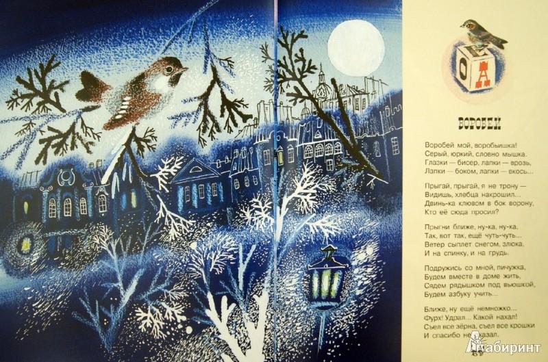 Иллюстрация 1 из 9 для Стихи для детей - Саша Черный | Лабиринт - книги. Источник: Лабиринт