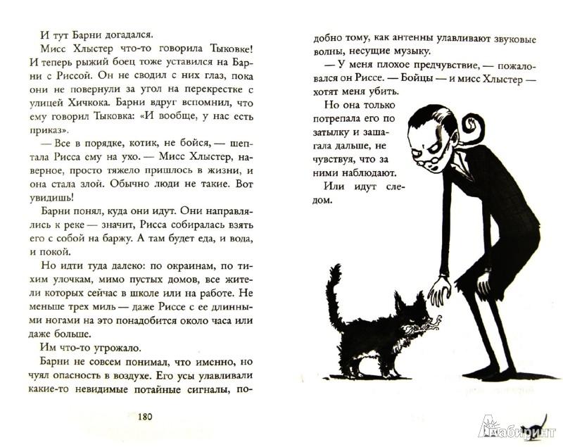 Иллюстрация 1 из 20 для Быть котом - Мэтт Хейг | Лабиринт - книги. Источник: Лабиринт