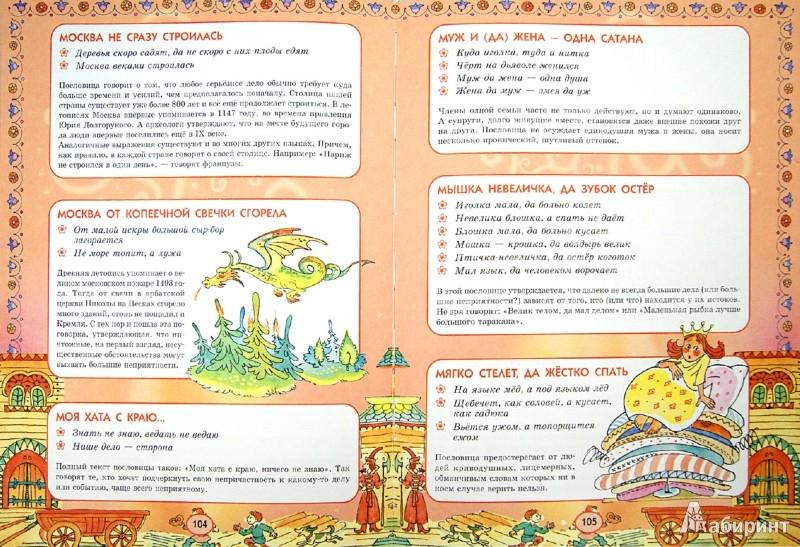 Иллюстрация 1 из 30 для Уникальный иллюстрированный толковый словарь пословиц и поговорок для детей - Станислав Зигуненко | Лабиринт - книги. Источник: Лабиринт