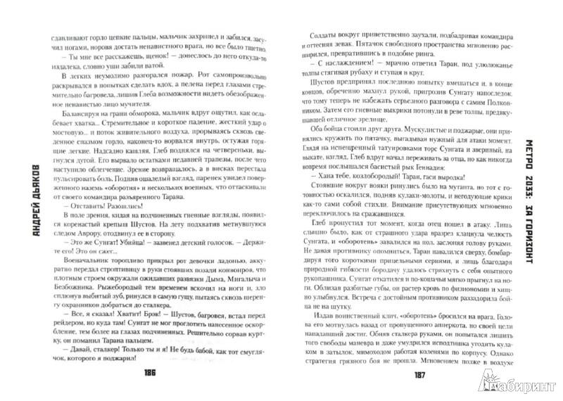 Иллюстрация 1 из 19 для Метро 2033: За горизонт - Андрей Дьяков | Лабиринт - книги. Источник: Лабиринт