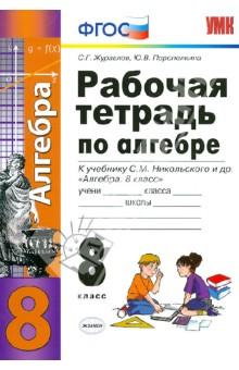 Алгебра. 8 класс. Рабочая тетрадь к учебнику С. М. Никольского и др. ФГОС