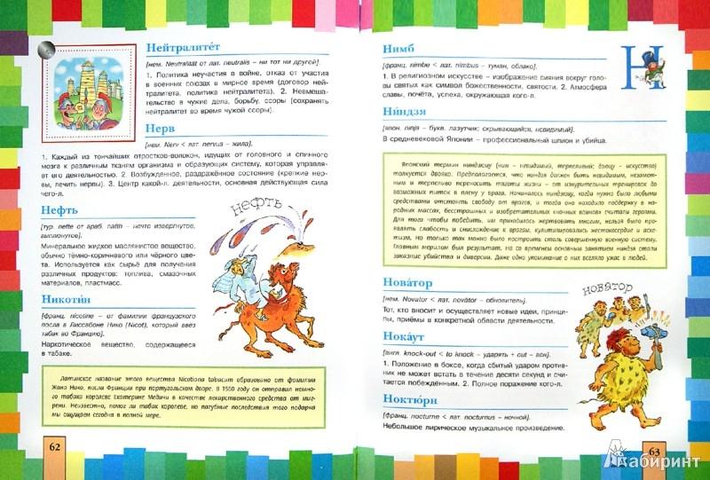 Иллюстрация 1 из 15 для Детский словарь иностранных слов в картинках - Ю. Лебедева | Лабиринт - книги. Источник: Лабиринт