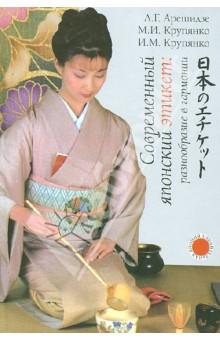 Современный японский этикет. Разнообразие в гармонииКрасота. Мода. Стиль. Этикет<br>Иностранцев в Японии всегда поражало, что подавляющее большинство ее граждан знает, как правильно следует вести себя в обществе и в повседневной жизни, как достойно реагировать на любые жизненные ситуации. Правила японского этикета, собранные в этой книге, дают ответ на вопрос, почему японцам не безразлично, как их воспринимают окружающие, как и что они о них думают, почему, наконец, для японцев нет ничего более обидного, чем потерять лицо. В книге систематизирован накопленный в японском обществе опыт по использованию этикета в повседневной жизни, позволявший нации на протяжении веков, с одной стороны, сохранять в своем поведении глубокие традиции, а с другой, динамично развиваться и завоевывать все новые и новые рубежи прогресса. Книга рассказывает о том, почему японцы испытывают потребность в добровольном сохранении и преумножении из поколения в поколение традиций национального этикета, правил достойного поведения каждого японца в обществе. <br>Книга является первой в серии публикаций по обширной теме японского этикета. Она рассчитана на самую широкую читательскую аудиторию, и, возможно, в первую очередь на нашу молодежь, которая порой испытывает дефицит практических знаний, как правильно следует вести себя среди окружающих.<br>