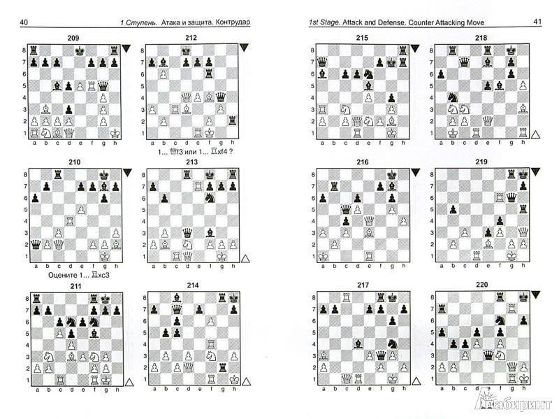 Иллюстрация 1 из 11 для Практикум по тактике.1 ступень. Атака и защита. Контрудар - Березин, Эльянов | Лабиринт - книги. Источник: Лабиринт