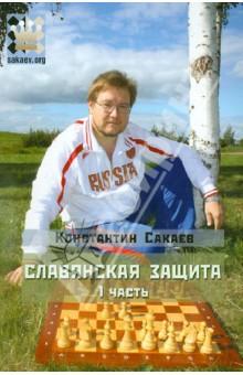 Сакаев Константин Руфович Славянская защита. Часть 1