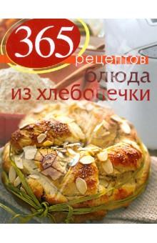 365 рецептов. Блюда из хлебопечкиВыпечка. Десерты<br>Если вы мечтаете всегда иметь на столе свежий, мягкий, ароматный хлеб из хлебопечки - эта книга для вас. Здесь собраны рецепты, проверенные опытом многих хозяек. Но выпечка вкусного хлеба - не единственная задача, с которой легко справляется это устройство. Возможно, вы удивитесь, узнав, сколько новых возможностей предлагает нам хлебопечка. Помимо приготовления хлеба с оригинальными добавками, куличей и кексов вы сможете замешивать с ее помощью тесто для любимых пирогов, пельменей и тортов, а также варить потрясающие варенья и джемы. Просто попробуйте, и вы оцените по достоинству хлебопечку - незаменимую помощницу на современной кухне!<br>2-е издание.<br>
