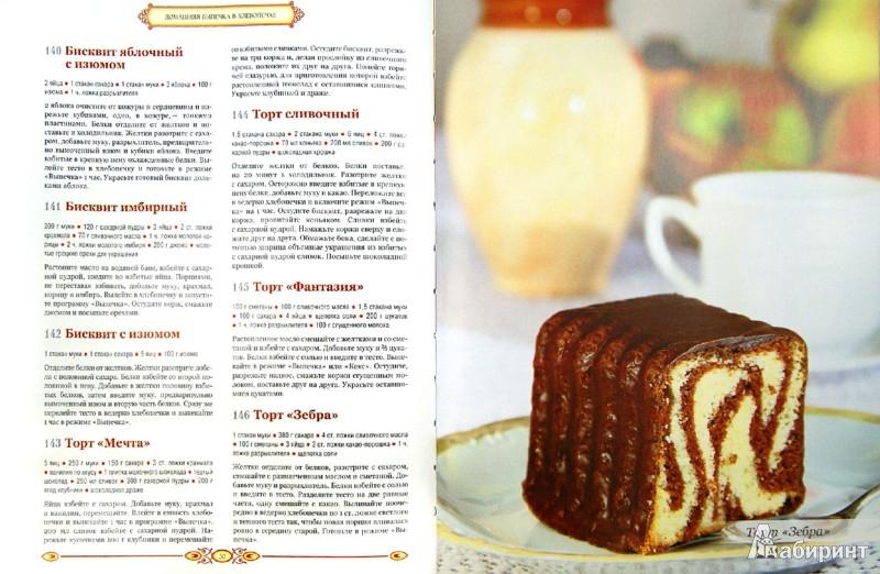 Иллюстрация 1 из 18 для 365 рецептов. Блюда из хлебопечки - С. Иванова | Лабиринт - книги. Источник: Лабиринт