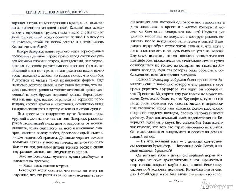 Иллюстрация 1 из 6 для Пятиборец - Антонов, Денисов | Лабиринт - книги. Источник: Лабиринт