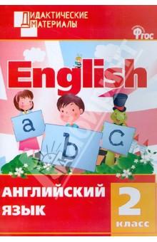 Английский язык. 2 класс. Разноуровневые задания. ФГОС
