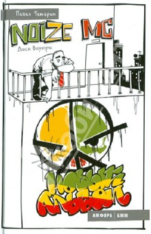 Noize MC . Новый альбом (CDmp3)Другое<br>Вторая книга, написанная барабанщиком группы Noize MC, вновь смешивает реальный и параллельные миры.<br>Треклист:  <br>01. Вьетнам <br>02. ШлакваШаклассика! <br>03. Я Глуп <br>04. Эгоизм <br>05. Вселенная Бесконечна? <br>06. Жадина <br>07. Yes Future! <br>08. Сам (feat. Раскар) <br>09. Бассейн <br>10. Пох***сты (feat. Anacondaz) <br>11. Болт (feat. Ляпис Трубецкой) <br>12. Мы Хотим Танцевать <br>13. Школотой <br>14. Ф.С.Б. <br>15. Танцi! (feat. Воплi Вiдоплясова) <br>16. Ток (feat. Вахтанг) <br>17. Брынь-брынь-брынь <br>18. Друг Подруги Телки Брата <br>19. Пушкинский Рэп <br>20. Черное/Белое <br>21. Эдем 14/88<br>Формат\Качество: MP3, 320 kbps <br>Размер: 176 mb <br>При участии: Anacondaz, Ляпис Трубецкой, Воплi Вiдоплясова<br>