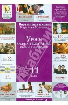 Уроки обществознания Кирилла и Мефодия. 11 класс (CDpc)