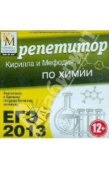 ЕГЭ 2013. Репетитор Кирилла и Мефодия по химии (CDpc)
