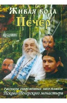 Живая вода Печер. Рассказы современных насельников Псковско-Печерского монастыря (DVD)