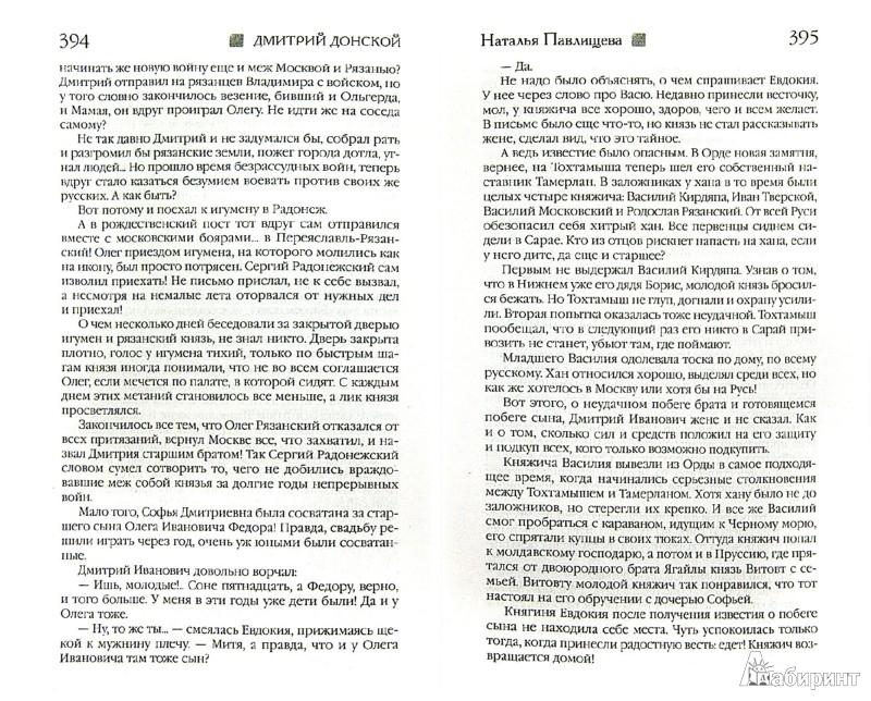 Иллюстрация 1 из 5 для Крах проклятого Ига. Русь против Орды - Павлищева, Поротников | Лабиринт - книги. Источник: Лабиринт