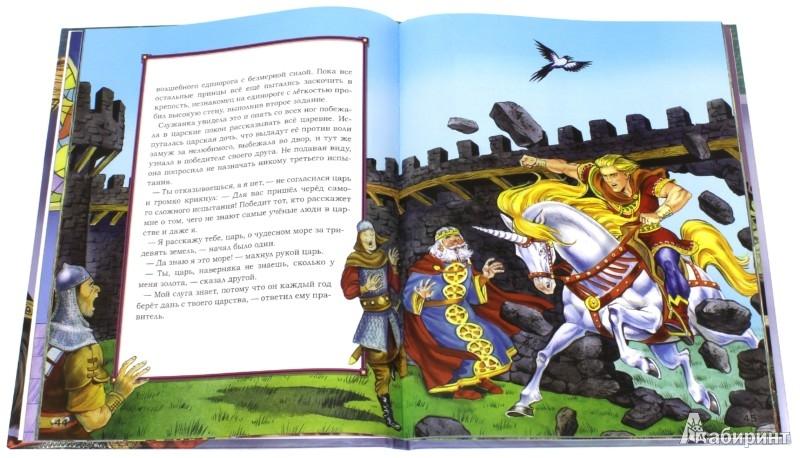 Иллюстрация 1 из 29 для Волшебные сказки славян | Лабиринт - книги. Источник: Лабиринт