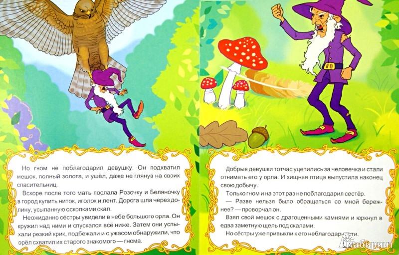 Иллюстрация 1 из 2 для Розочка и Беляночка - Гримм Якоб и Вильгельм | Лабиринт - книги. Источник: Лабиринт