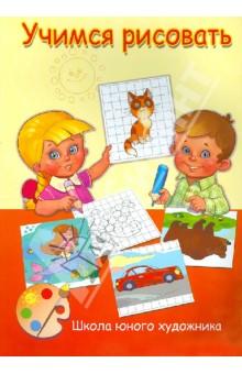 Учимся рисоватьХудожественное развитие дошкольников<br>В книге Учимся рисовать представлены пошаговые инструкции, которые позволят ребёнку без посторонней помощи научиться рисовать по клеткам фрукты и овощи, домашних и диких животных, сказочных персонажей и транспорт. Цветные образцы помогут правильно раскрасить рисунки.<br>