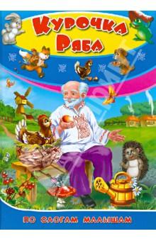 Курочка ряба. По слогам для малышейОбучение чтению. Буквари<br>Сборник сказок для детей из серии по слогам для малышей. Содержит следующие сказки:<br>Курочка Ряба<br>Рукавичка<br>Еж и заяц<br>Кот и петух<br>Серко<br>