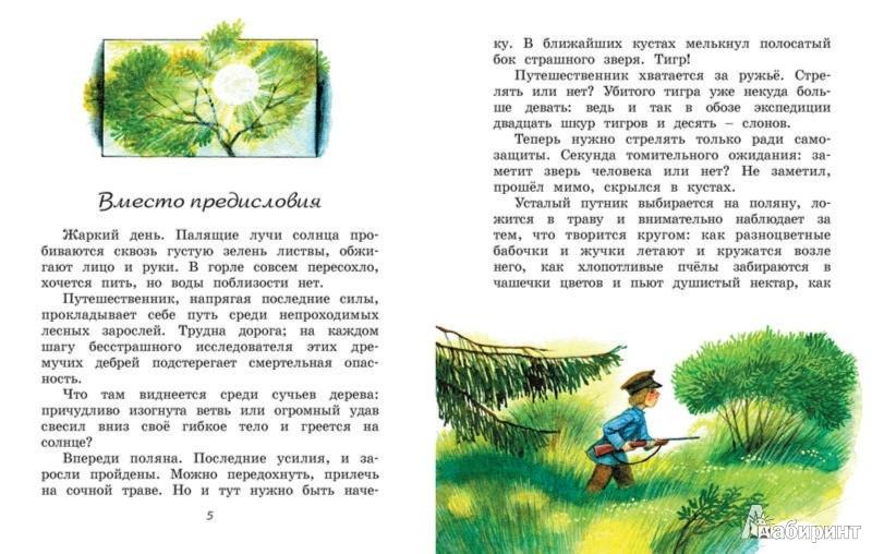 Иллюстрация 1 из 37 для Друзья моего детства - Георгий Скребицкий   Лабиринт - книги. Источник: Лабиринт