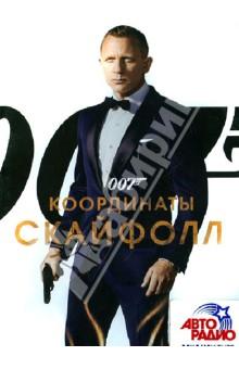 007: Координаты Скайфолл (DVD)Боевик<br>Лояльность Бонда своей начальнице М под угрозой со стороны ее прошлого, которое внезапно даст о себе знать. MI6 подвергается нападению, и агент 007 должен ликвидировать угрозу, несмотря на цену, которую придется заплатить.<br>Звук: Русский DD 5.1, английский DD 5.1, украинский DD 5.1 и др.<br>Субтитры: русские, английские (SDH), украинские, эстонские, латышские, литовские и др.<br>Регионы: 2, 5<br>Продолжительность 137 минут<br>16+<br>
