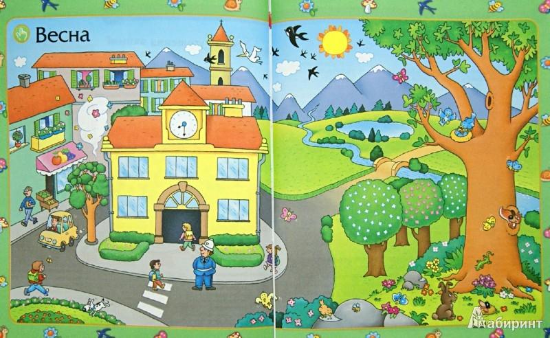 Иллюстрация 1 из 27 для Времена года - Элиза Прати | Лабиринт - книги. Источник: Лабиринт