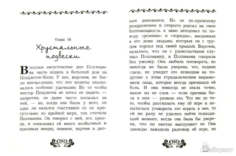 Иллюстрация 1 из 5 для Поллианна - Элинор Портер   Лабиринт - книги. Источник: Лабиринт