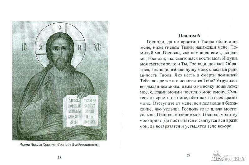 Иллюстрация 1 из 8 для 33 православные молитвы о борьбе со страстями и искушениями - Елена Елецкая | Лабиринт - книги. Источник: Лабиринт