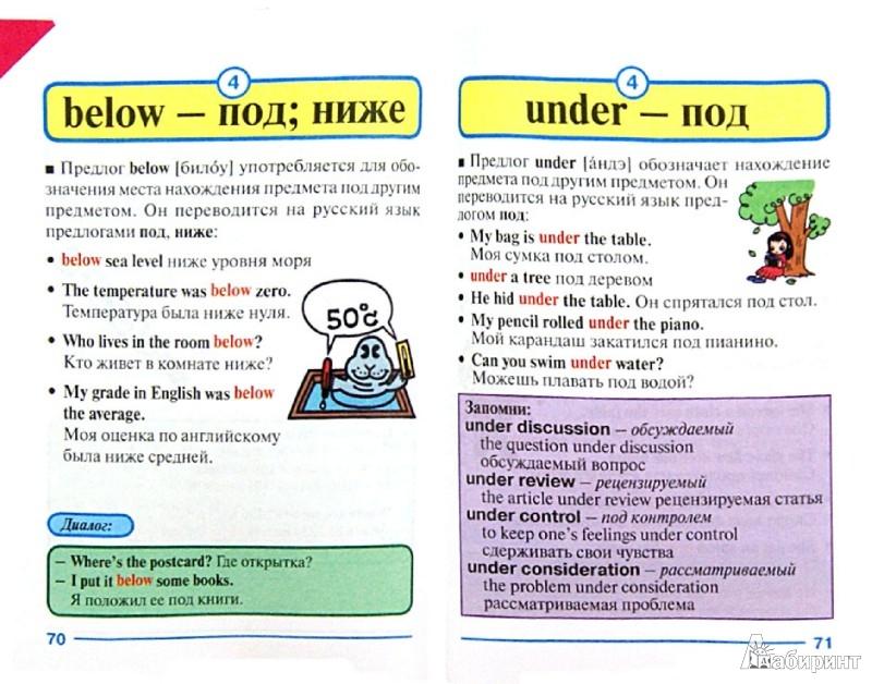 Иллюстрация 1 из 8 для Английские предлоги: значение и употребление | Лабиринт - книги. Источник: Лабиринт