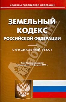 Земельный кодекс Российской Федерации по состоянию на 15 февраля 2013года