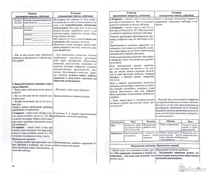 Иллюстрация 1 из 5 для Обществознание. 6 класс. Методические рекомендации для учителя. ФГОС - Данилов, Турчина, Киреева | Лабиринт - книги. Источник: Лабиринт