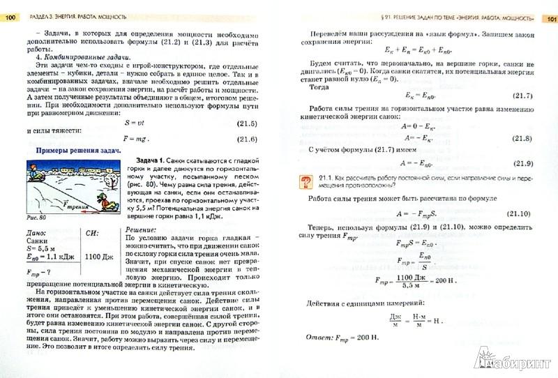 Иллюстрация 1 из 2 для Физика. 7 класс. Учебник для общеобразовательных учреждений. ФГОС - Сергей Андрюшечкин | Лабиринт - книги. Источник: Лабиринт