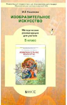 Кашекова Ирина Эмильевна Изобразительное искусство. 5 класс. Методические рекомендации для учителя