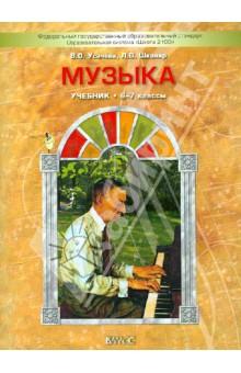 Музыка. 6-7 класс. Учебник. ФГОС
