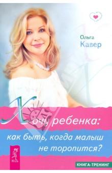 Кавер Ольга Дмитриевна Хочу ребенка: как быть, когда малыш не торопится?