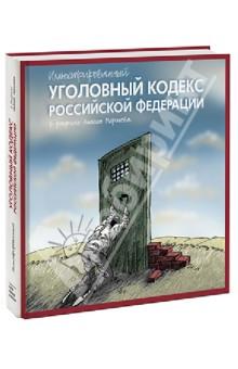 Иллюстрированный Уголовный кодекс РФ