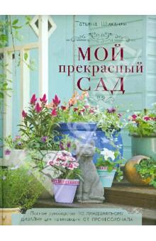 Шиканян Татьяна Дмитриевна Мой прекрасный сад