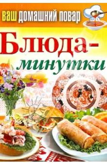 Ваш домашний повар. Блюда-минуткиОбщие сборники рецептов<br>Эта книга вам поможет питаться вкусно и полезно и не тратить много времени на готовку. В ней вы найдете большое количество рецептов блюд на скорую руку - салаты, закуски, супы, вторые блюда и даже десерты. Радуйте себя и своих близких вкусной и полезной едой, а свободное время проводите весело и интересно, а не у плиты!<br>Составитель: Кашин Сергей Павлович<br>