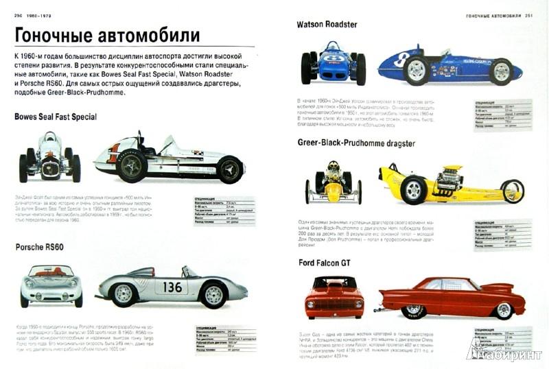 Иллюстрация 1 из 11 для Автомобили. Наглядная энциклопедия | Лабиринт - книги. Источник: Лабиринт
