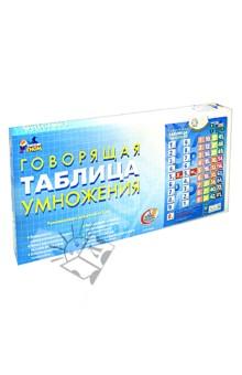 Обучающий плакат-таблица умножения (Р40575)