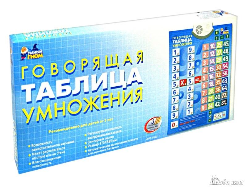 Иллюстрация 1 из 2 для Обучающий плакат-таблица умножения (Р40575) | Лабиринт - игрушки. Источник: Лабиринт