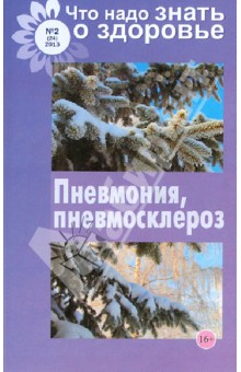 Что надо знать о здоровье №2 (24) 2013. Пневмония, пневмосклероз
