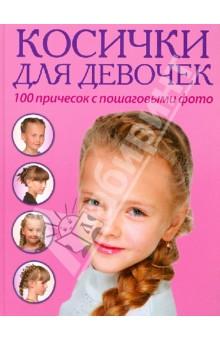 Косички для девочек простые пошаговое 98