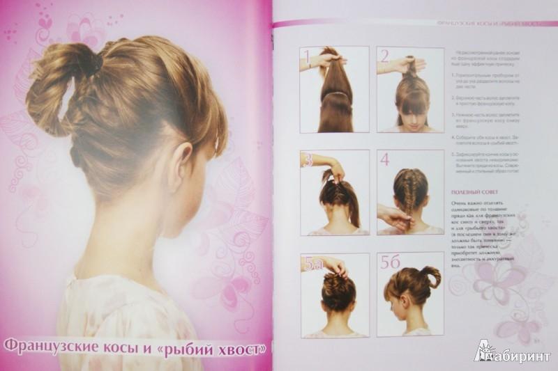 Иллюстрация 1 из 16 для Косички для девочек. 100 причесок с пошаговыми фото | Лабиринт - книги. Источник: Лабиринт
