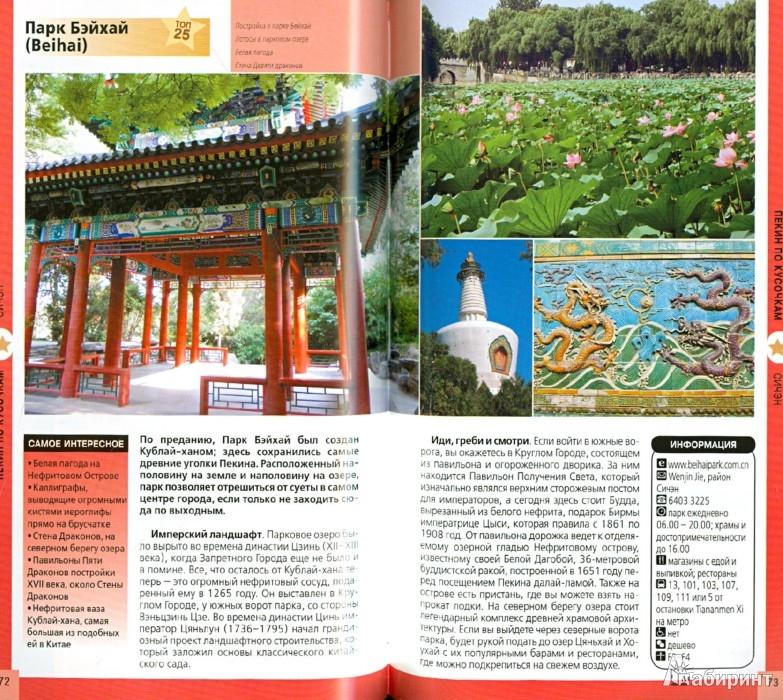 Иллюстрация 1 из 9 для Пекин. Путеводитель - О. Озерова | Лабиринт - книги. Источник: Лабиринт