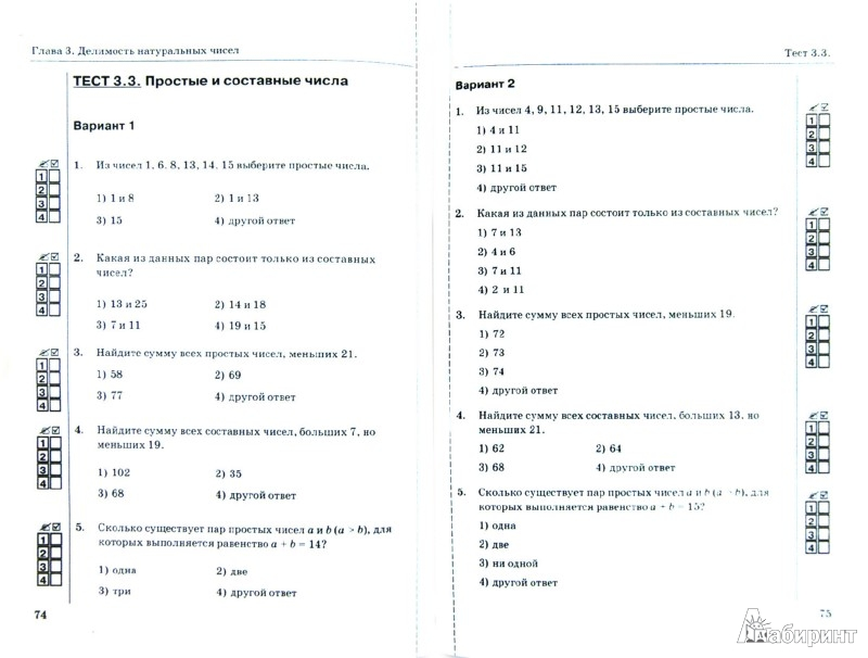 Тест по математике 5 класс на оценку
