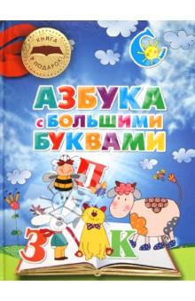 Обложка книги Азбука с большими буквами