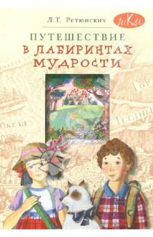 Путешествие в лабиринтах мудрости. Философия для младших школьников. Книга для совместного чтения