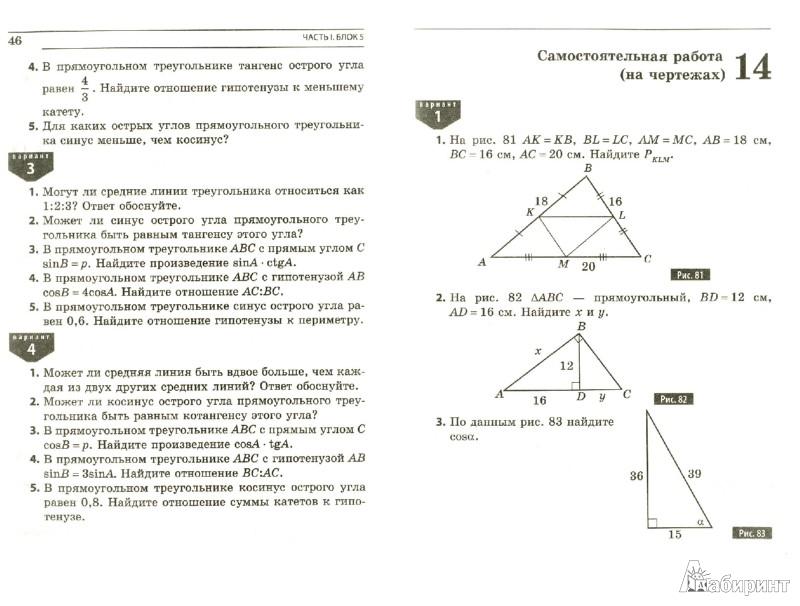 Иллюстрация 1 из 9 для Геометрия. 8 класс. Сборник заданий для тематического и итогового контроля знаний. ФГОС - Алла Ершова | Лабиринт - книги. Источник: Лабиринт