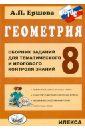Геометрия. 8 класс. Сборник заданий для тематического и итогового контроля знаний. ФГОС